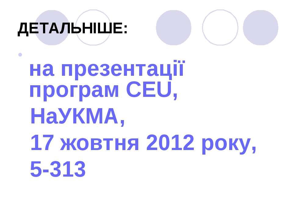 ДЕТАЛЬНІШЕ: на презентації програм CEU, НаУКМА, 17 жовтня 2012 року, 5-313
