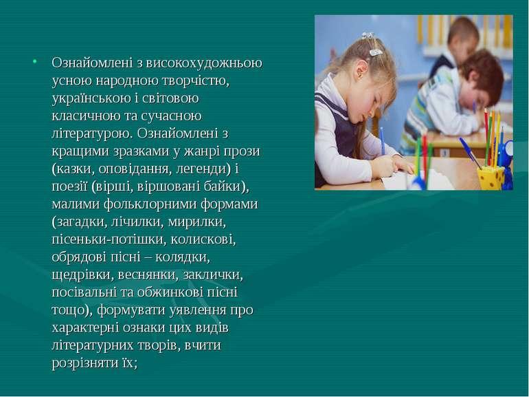 Ознайомлені з високохудожньою усною народною творчістю, українською і світово...