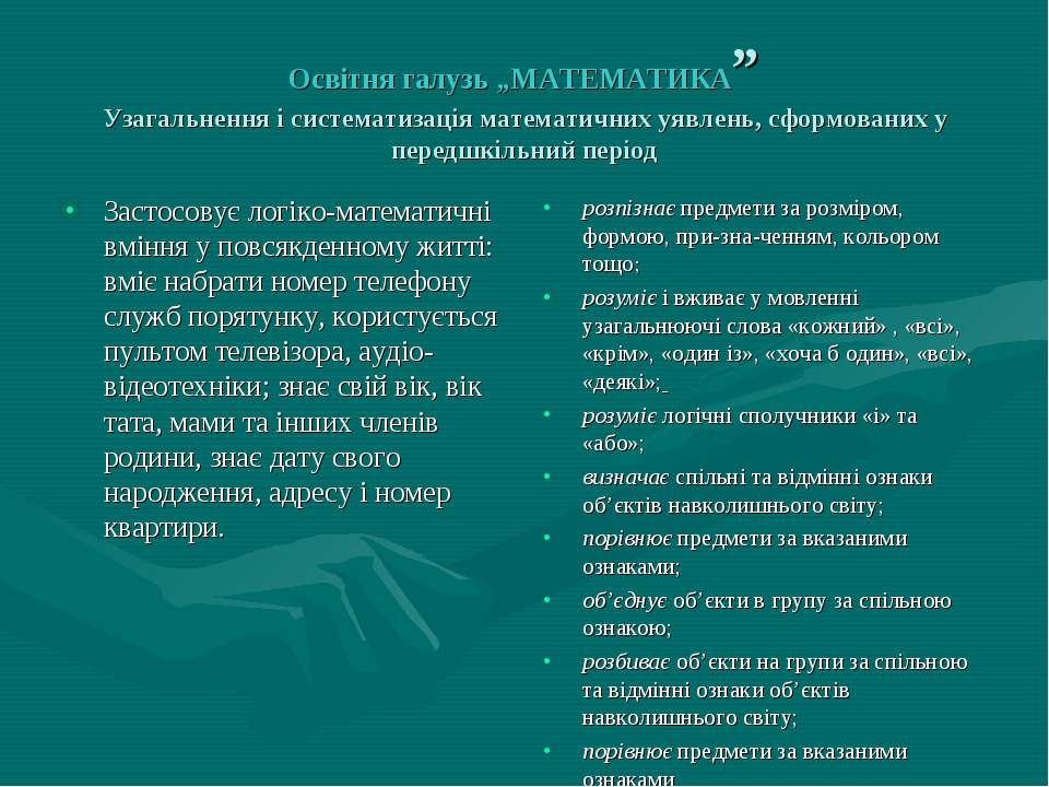 """Освітня галузь """"МАТЕМАТИКА"""" Узагальнення і систематизація математичних уявлен..."""