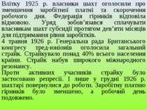Влітку 1925 р. власники шахт оголосили про зменшення заробітної платні та ско...