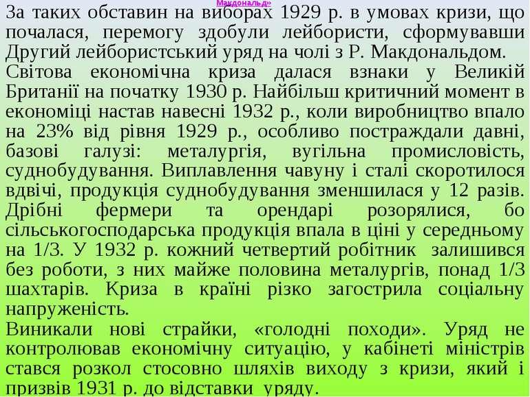 За таких обставин на виборах 1929 р. в умовах кризи, що почалася, перемогу зд...