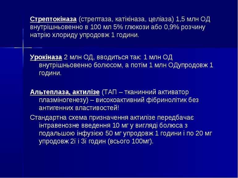 Стрептокіназа (стрептаза, катікіназа, целіаза) 1,5 млн ОД внутрішньовенно в 1...