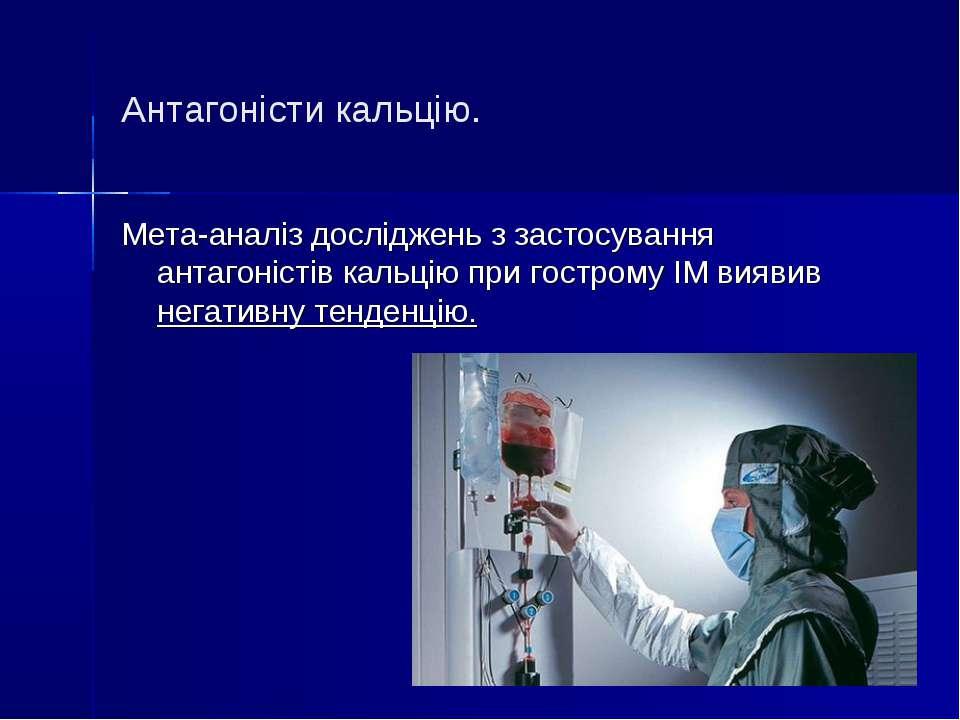 Антагоністи кальцію. Мета-аналіз досліджень з застосування антагоністів кальц...