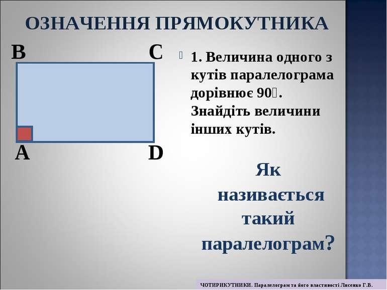 1. Величина одного з кутів паралелограма дорівнює 90⁰. Знайдіть величини інши...
