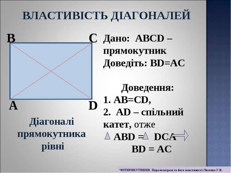 A B C D Дано: АВСD – прямокутник Доведіть: ВD=АС Доведення: АВ=СD, 2. АD – сп...