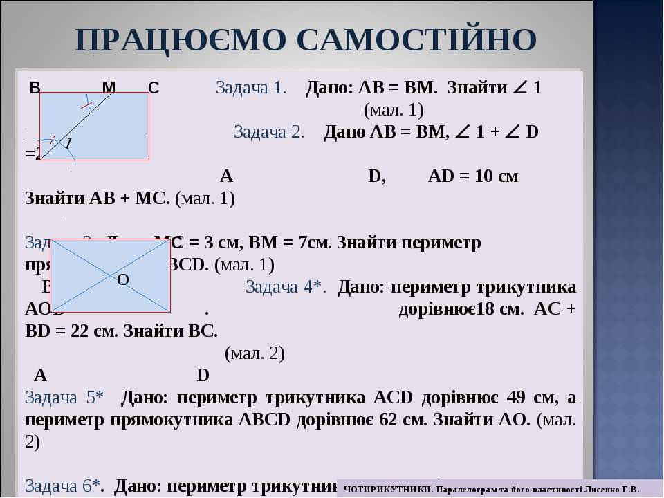 В М С Задача 1. Дано: АВ = ВМ. Знайти 1 (мал. 1) Задача 2. Дано АВ = ВМ, 1 + ...