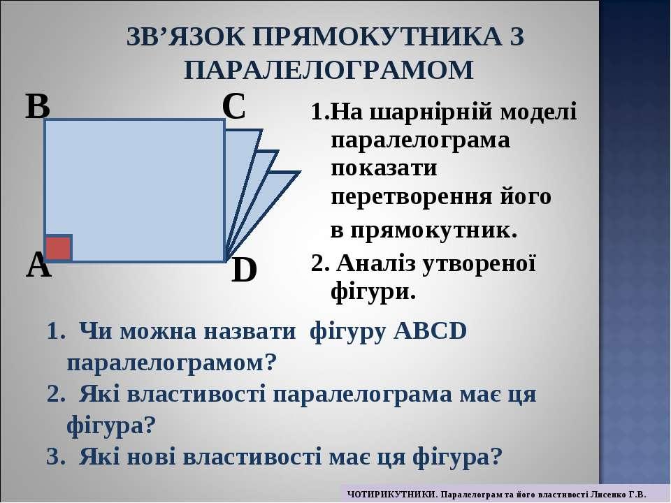 1.На шарнірній моделі паралелограма показати перетворення його в прямокутник....