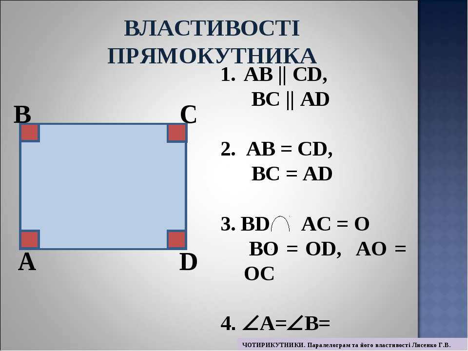 A B C D АВ || СD, ВC || АD 2. АВ = СD, ВС = АD 3. ВD АС = О ВО = ОD, АО = ОС ...