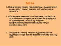 Мета 1. Визначити як термін профілактику і підкреслити її першорядну роль у с...