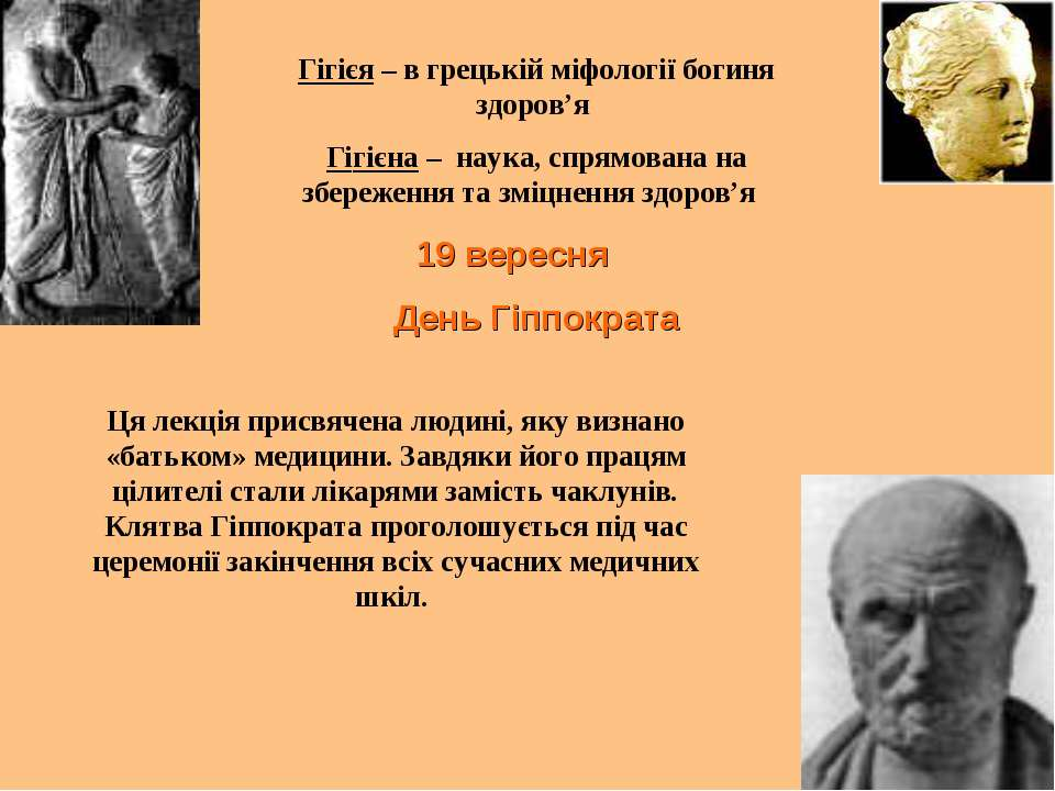 Гігієя – в грецькій міфології богиня здоров'я Гігієна – наука, спрямована на ...