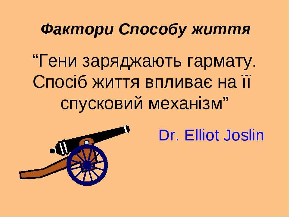 """""""Гени заряджають гармату. Спосіб життя впливає на її спусковий механізм"""" Dr. ..."""