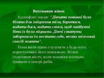 """Виховання жінок Ксенофонт писав: """"Дівчата повинні були бігати для зміцнення т..."""