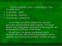 Платон порівнює душу з колісницею. Три частини душі: 1) чуттєва – раби; 2) во...