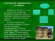 Особливості спартанського виховання. Виникло на початку ІХ ст. до н.е. в резу...