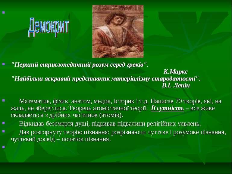 """""""Перший енциклопедичний розум серед греків"""". К.Маркс """"Найбільш яскравий предс..."""