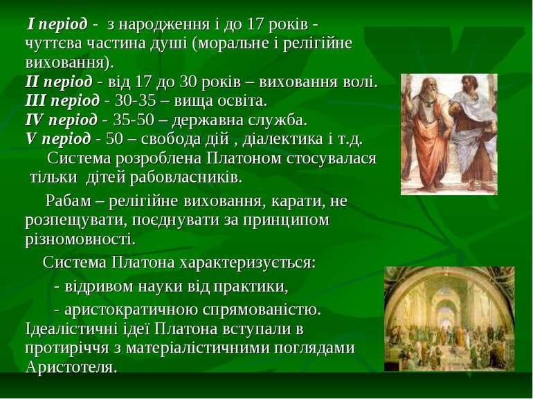 І період - з народження і до 17 років - чуттєва частина душі (моральне і релі...