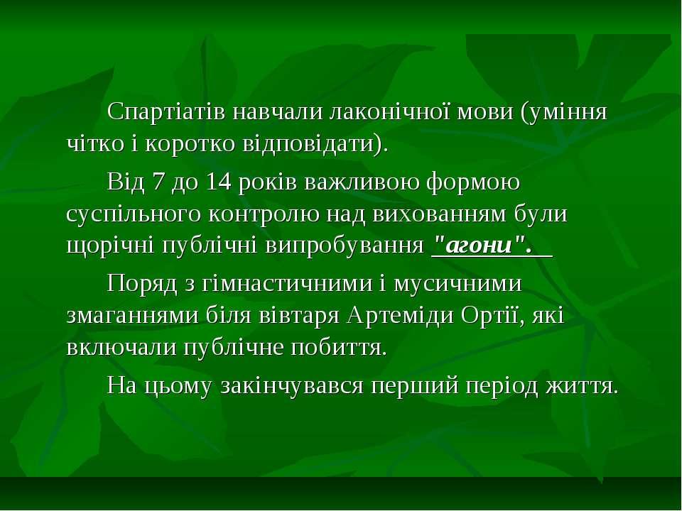 Спартіатів навчали лаконічної мови (уміння чітко і коротко відповідати). Від ...