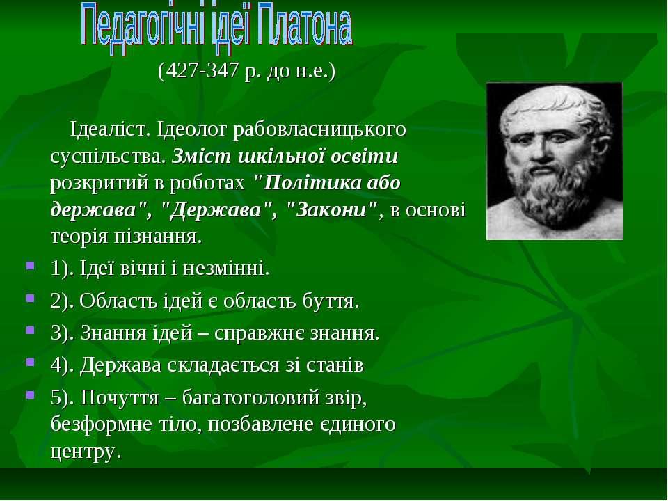(427-347 р. до н.е.) Ідеаліст. Ідеолог рабовласницького суспільства. Зміст шк...