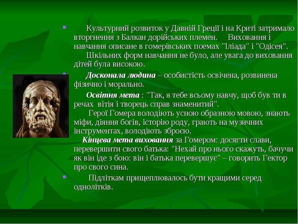 Культурний розвиток у Давній Греції і на Криті затримало вторгнення з Балкан ...