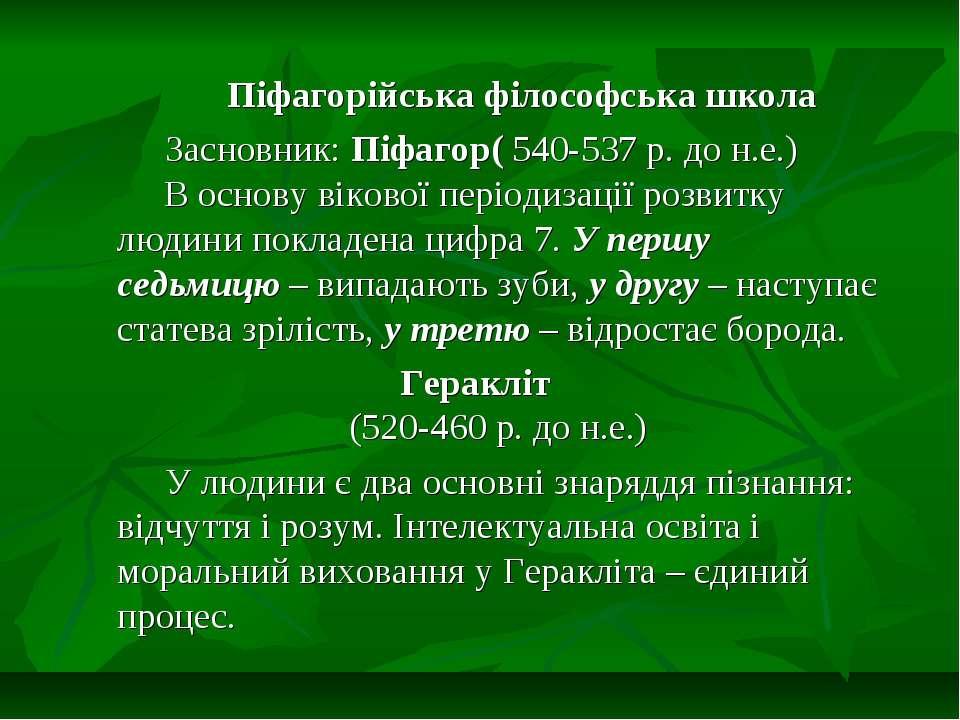 Піфагорійська філософська школа Засновник: Піфагор( 540-537 р. до н.е.) В осн...