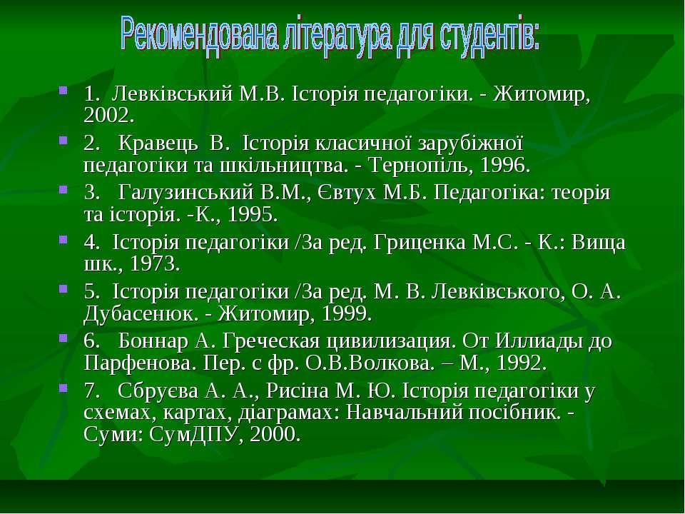 1. Левківський М.В. Історія педагогіки. - Житомир, 2002. 2. Кравець В. Історі...