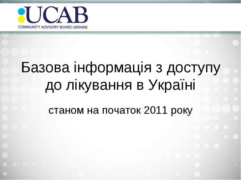Базова інформація з доступу до лікування в Україні станом на початок 2011 року