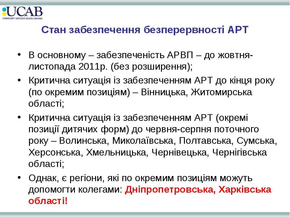 Стан забезпечення безперервності АРТ В основному – забезпеченість АРВП – до ж...