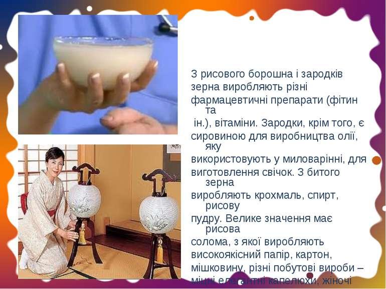 З рисового борошна і зародків зерна виробляють різні фармацевтичні препарати ...