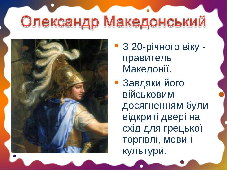 З 20-річного віку - правитель Македонії. Завдяки його військовим досягненням ...