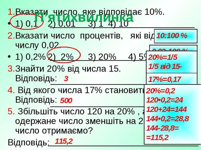 1.Вказати число, яке відповідає 10%. 1) 0,1 2) 0,01 3) 1 4) 10 2. Вказати чис...