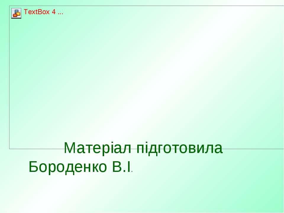 Матеріал підготовила Бороденко В.І.