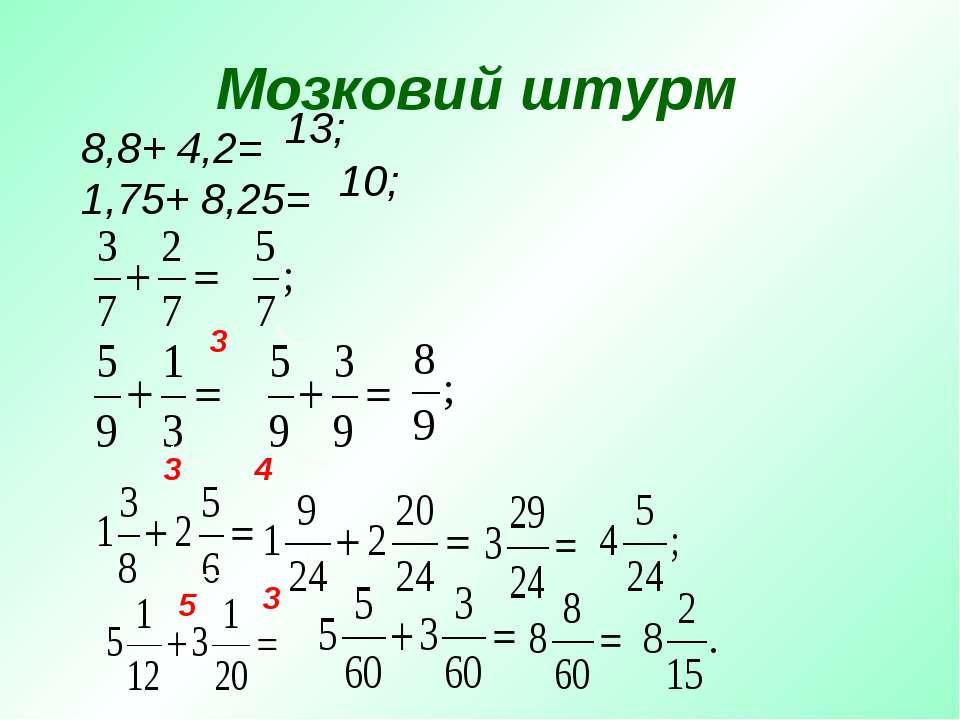 Мозковий штурм 8,8+ 4,2= 1,75+ 8,25= 13; 10; 3 3 4 3 5