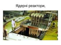 Ядерні реактори,