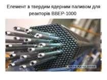 Елемент з твердим ядерним паливом для реакторів ВВEР-1000