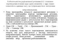 Радіоактивність радіоактивної речовини (А) - спонтанне перетворення атомних я...