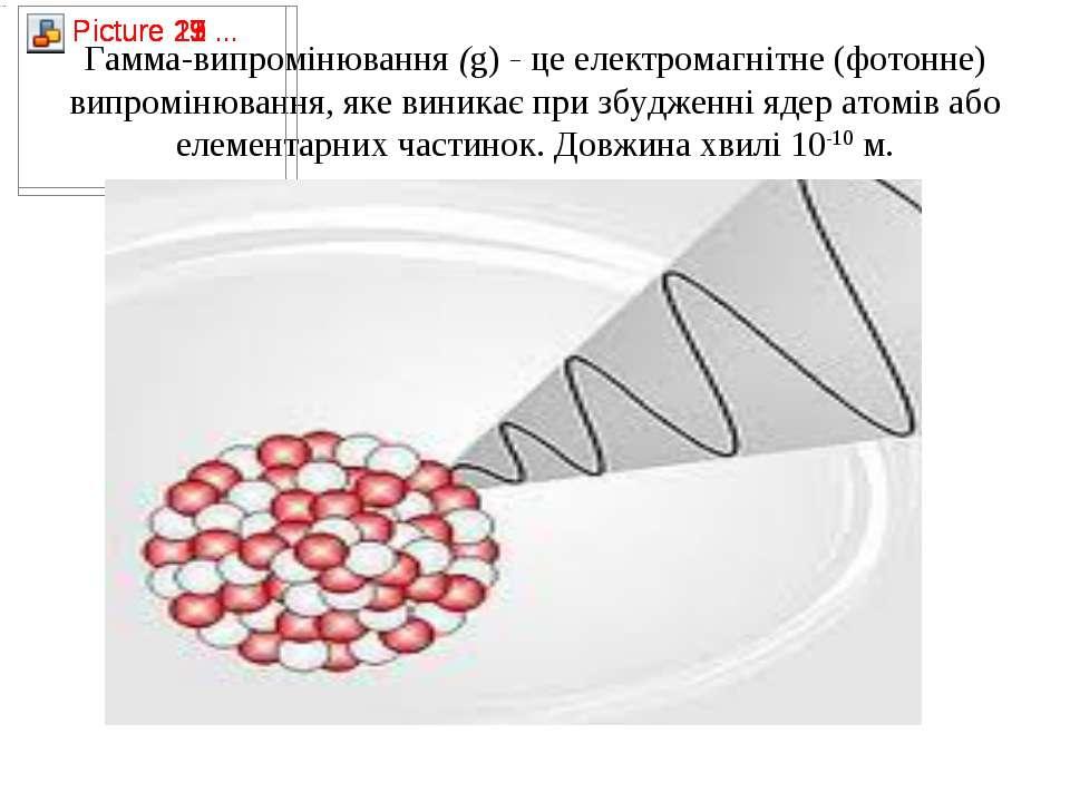 Гамма-випромінювання (g) - це електромагнітне (фотонне) випромінювання, яке в...