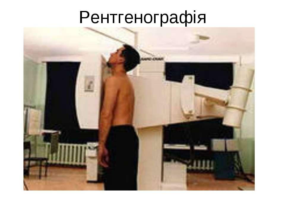 Рентгенографія