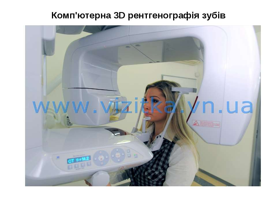 Комп'ютерна 3D рентгенографія зубів