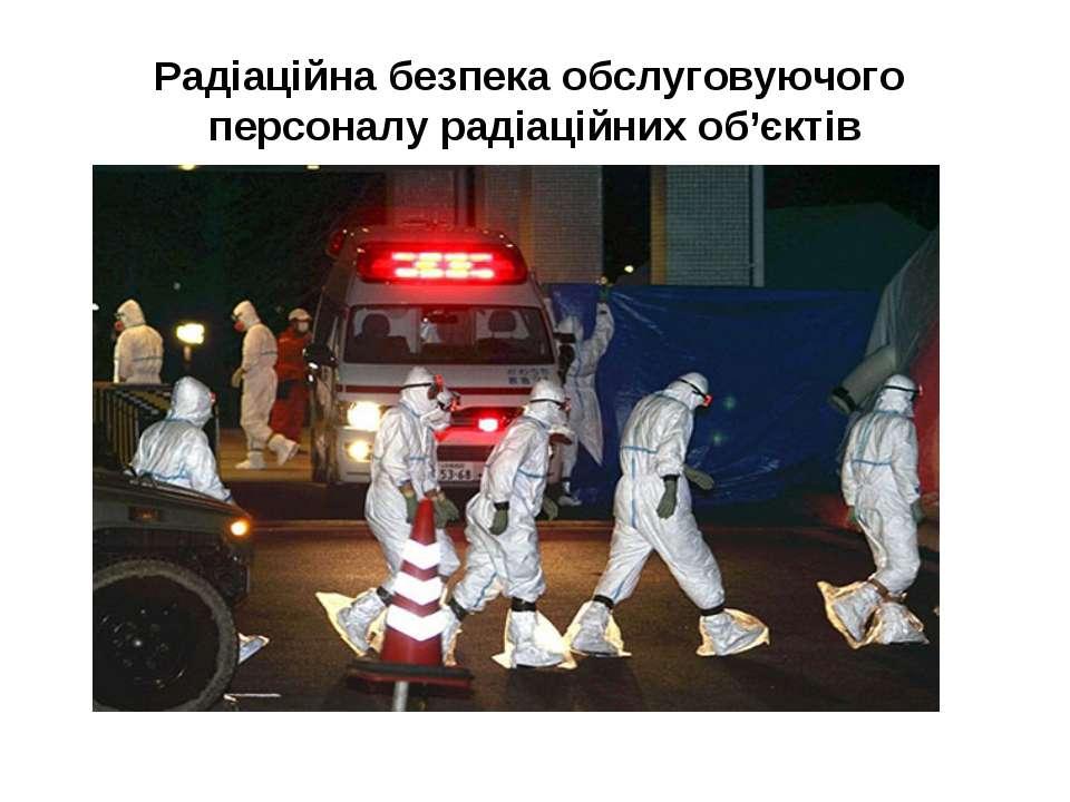 Радіаційна безпека обслуговуючого персоналу радіаційних об'єктів