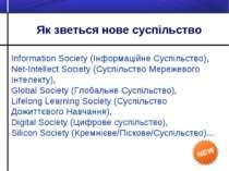 Як зветься нове суспільство Information Society (Інформаційне Суспільство), N...