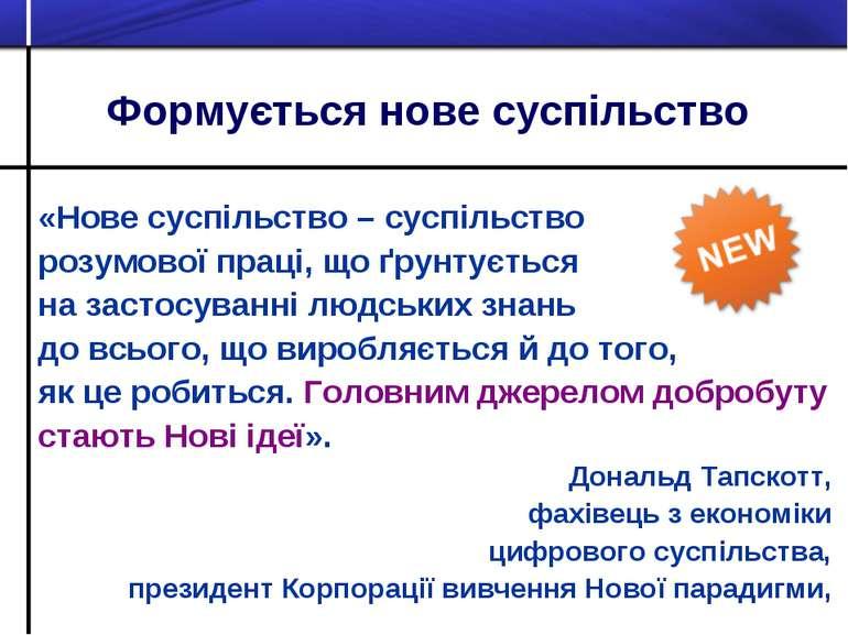 Формується нове суспільство «Нове суспільство – суспільство розумової праці, ...