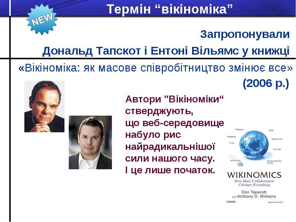 """Термін """"вікіноміка"""" Запропонували Дональд Тапскот і Ентоні Вільямс у книжці «..."""