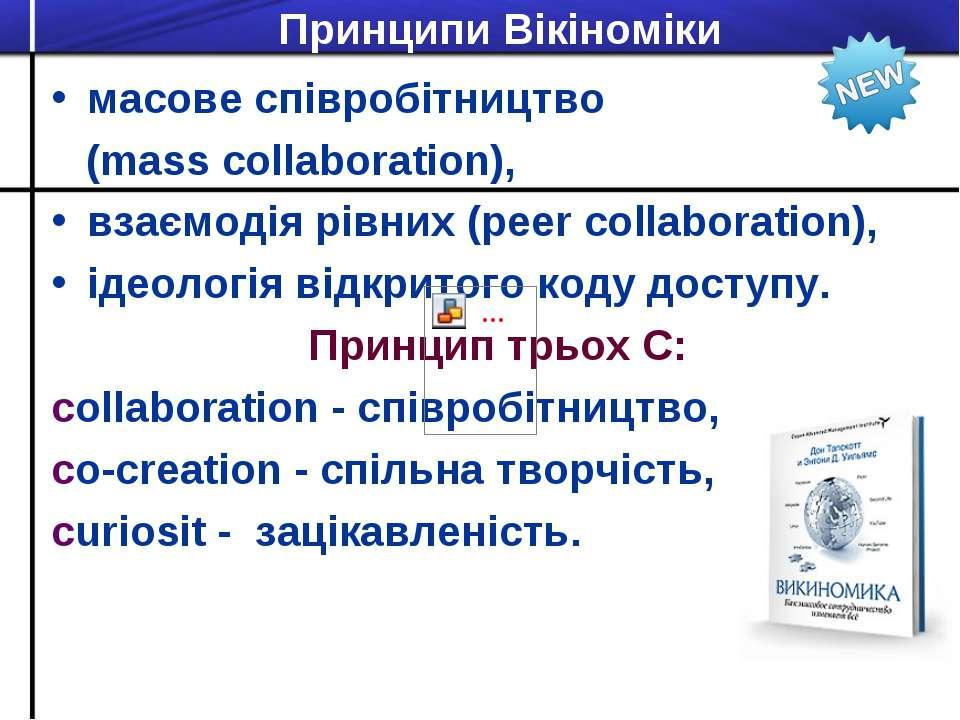 Принципи Вікіноміки масове співробітництво (mass collaboration), взаємодія рі...