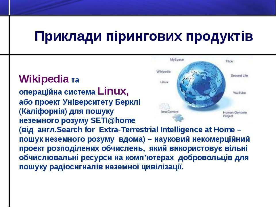Приклади пірингових продуктів Wikipedia та операційна система Linux, або прое...
