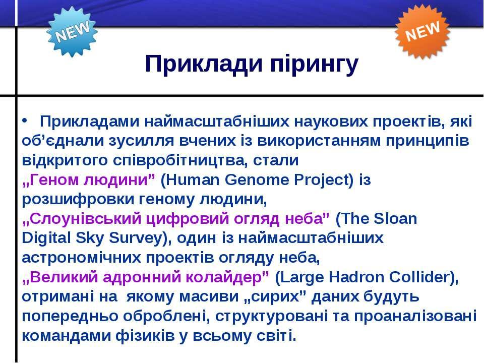 Приклади пірингу Прикладами наймасштабніших наукових проектів, які об'єднали ...