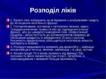 Розподіл ліків 1. Багато ліків конкурують за зв'язування з альбумінами і веду...