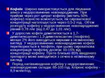 Кофеїн. Широко використовується для лікування апноэ у недорозвинених новонаро...