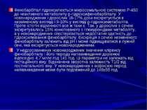 Фенобарбітал гідроксилюється мікросомальною системою Р-450 до неактивного мет...