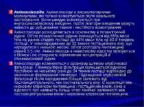 Аміноглікозіди. Аміноглікозіди є високополярними молекулами, які погано всмок...