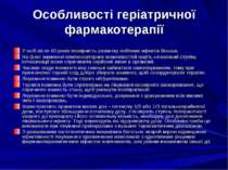 Особливості геріатричної фармакотерапії У осіб після 60 років імовірність роз...